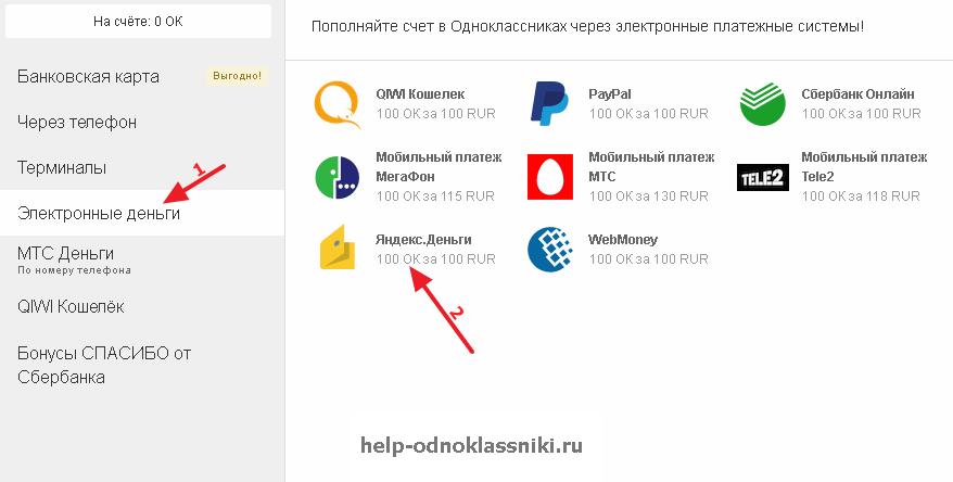 Как заработать ОКи в Одноклассниках: бесплатные и платные способы